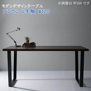 天然木天板 スチール脚 モダンデザインテーブル Gently ジェントリー ブラウン V字脚 W120 「家具 インテリア ダイニングテーブル 天板(BR):天然木化粧板(ウォールナット) スチール脚 シンプル
