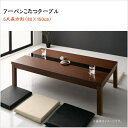 ワイドサイズ アーバンモダンデザインこたつテーブル GWILT-WIDE グウィルトワイド 5尺長方形(80×150cm)  「家具 お…
