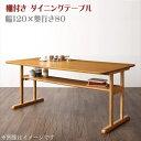 ファミリー向け 棚付き ソファダイニングセット Colta コルタ ダイニングテーブル W120 単品 「家具 インテリア 北欧 …