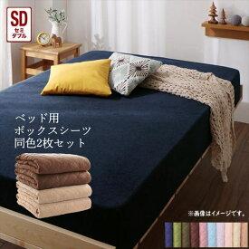 10色から選べるショート丈専用 ザブザブ洗えて気持ちいい コットンタオルのパッド・シーツ ベッド用ボックスシーツ 同色2枚セット セミダブル ショート丈  綿100% サラサラ ふわふわ心地よさ 汗をかいても快適!