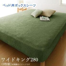 2台を包むファミリーサイズ 年中快適100%コットンタオルのパッド・シーツ suon スオン ベッド用ボックスシーツ ワイドK280