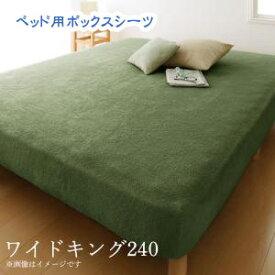 2台を包むファミリーサイズ 年中快適100%コットンタオルのパッド・シーツ suon スオン ベッド用ボックスシーツ ワイドK240
