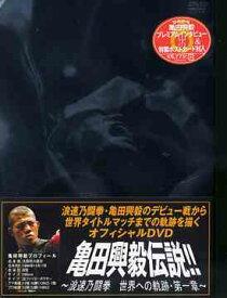 亀田興毅伝説!! 〜浪速乃闘拳 世界への軌跡・第一章〜[DVD] / スポーツ (亀田興毅)