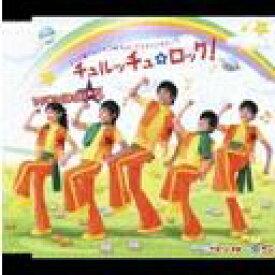 チュルチュ★ロック / ワンダー☆5