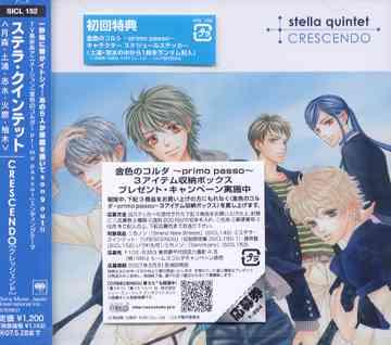CRESCENDO(クレッシェンド) [通常盤][CD] / ステラ・クインテット