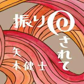 振り回されて[CD] / 矢本健士