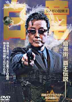 白竜 シノギの報酬 II[DVD] / オリジナルV