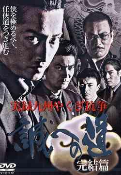 実録 九州やくざ抗争 誠への道 完結篇[DVD] / オリジナルV