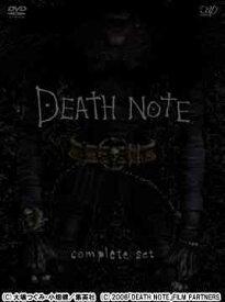 DEATH NOTE デスノート / DEATH NOTE デスノート the Last name complete set [3DVD+CD][DVD] / 邦画