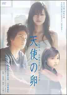 天使の卵 [通常版][DVD] / 邦画