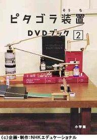 ピタゴラ装置 DVDブック 2 [DVD+BOOK][DVD] / 趣味教養