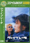 ヴァイブレータ スペシャル・エディション[DVD] / 邦画