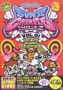 スーパーチャンプル Vol.1 〜怒涛のOLD SCHOOL編〜[DVD] / オムニバス