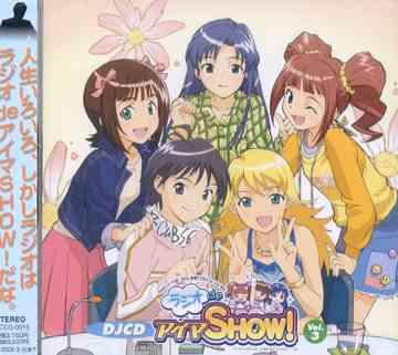 DJCD「ラジオdeアイマSHOW!」 Vol.3[CD] / ラジオCD (中村繪里子、仁後真耶子、今井麻美、他)