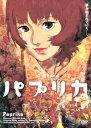 パプリカ[DVD] / アニメ