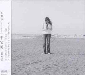 虹始見[CD] / 千宝美