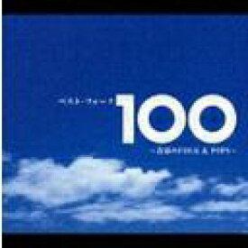 ベスト・フォーク100曲 〜青春のFolk & Pops〜[CD] / オムニバス