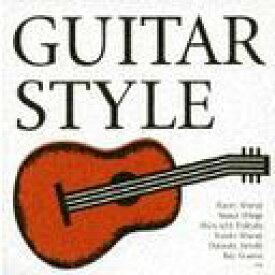 ギタースタイル[CD] / クラシックオムニバス
