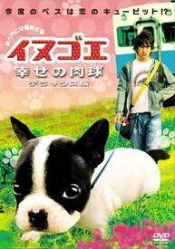 イヌゴエ 幸せの肉球 デラックス版[DVD] / 邦画