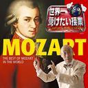 世界一受けたい授業 presents 世界一聴きたいモーツァルト!! / 青島広志