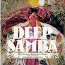 DEEP SAMBA (Nordeste Atomico dois)[CD] / オムニバス (プロデュース: 久保田麻琴)