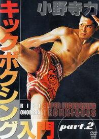 小野寺力 キックボクシング入門 part.2[DVD] / スポーツ
