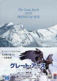 グレート・アース プレミアム・ボックス[DVD] / ドキュメンタリー