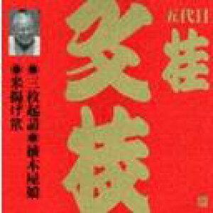 桂文枝(三) 三枚起請(さんまいきしょう)/植木屋娘(うえきやむすめ)/米揚げ笊(こめあげいかき)[CD] / 桂文枝