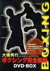 大橋秀行 ボクシング完全教則 DVD-BOX[DVD] / スポーツ