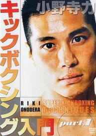 小野寺力 キックボクシング入門 part.1[DVD] / スポーツ
