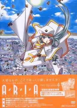 ARIA The ANIMATION Navigation.4 / アニメ