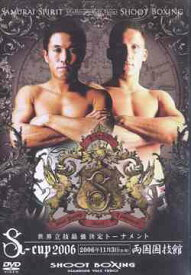 世界立技最強決定トーナメント S-cup 2006 [DVD] / 格闘技