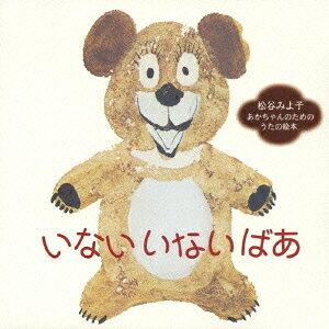 あかちゃんの言語発育応援CD〜 「いない いない ばあ」 松谷みよ子/あかちゃんのためのうたの絵本[CD] / 松谷みよ子