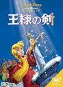 王様の剣[DVD] / ディズニー