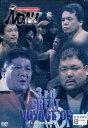 PRO-WRESTLING NOAH 3rd GREAT VOYAGE '05 11.5 日本武道館大会[DVD] / プロレス(NOAH)