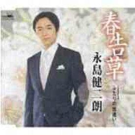 春告草/二人の出逢い[CD] / 永島健二朗