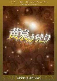 黄泉がえり スタンダード・エディション[DVD] / 邦画