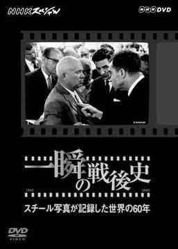 NHKスペシャル 一瞬の戦後史 スチール写真が記録した世界の60年[DVD] / ドキュメンタリー