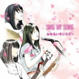 SING MY SONG[CD] / みならいモンスター