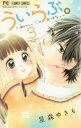 ういらぶ。 -初々しい恋のおはなし- 3 (フラワーコミックス)[本/雑誌] (コミックス) / 星森ゆきも/著