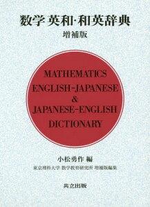 数学英和・和英辞典[本/雑誌] / 小松勇作/編
