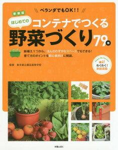 コンテナでつくるはじめての野菜づくり79種 ベランダでもOK!! わくわく!家庭菜園 鉢植え1つから。ほんのわずかなスペースでもできる!育て方のポイントを初心者向けに解説。 新装版[本/雑誌]