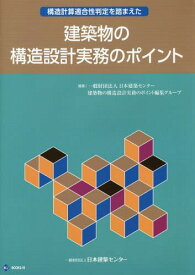 [書籍とのメール便同梱不可]/建築物の構造設計実務のポイント[本/雑誌] (BCJ BOOKS 10) / 日本建築センター建築物の構造設計実務のポイント編集グループ/編集