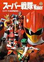 スーパー戦隊Walker シリーズ40作記念 (スーパー戦隊シリーズ)[本/雑誌] (単行本・ムック) / KADOKAWA