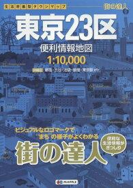 東京23区便利情報地図 (街の達人)[本/雑誌] / 昭文社