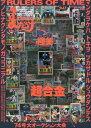まんだらけZENBU 74 【特集】 極美超合金[本/雑誌] / まんだらけ出版部