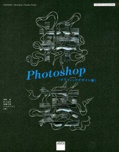 [書籍とのゆうメール同梱不可]/神速Photoshop グラフィックデザイン編[本/雑誌] / 浅野桜/著 村上良日/著 加藤才智/著 ハマダナヲミ/著