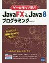 ゲーム作りで学ぶJavaFX & Java 8プログラミング 楽しみながら最新のJavaをマスター[本/雑誌] / 日向俊二/著