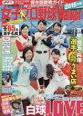 女子プロ野球Walker2016 (ウォーカームック)[本/雑誌] (単行本・ムック) / KADOKAWA