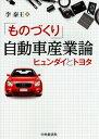 「ものづくり」自動車産業論 ヒュンダイとトヨタ[本/雑誌] / 李泰王/著